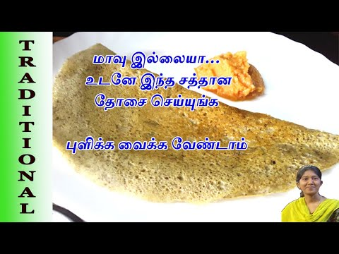easy,-simple-and-healthy-breakfast-recipes-for-weight-loss-in-tamil,-greengram-dosai-recipe-in-tamil