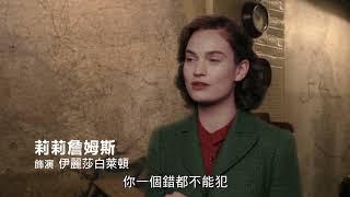 【最黑暗的時刻】幕後花絮 :  傳奇人物篇 -1月5日 絕不投降