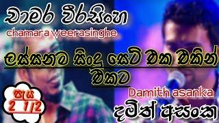 Damith Asanka And Chamara Weerasinghe Hit Songs  දමිත් හා චාමර ලස්සනම සිංදු සෙට් එක
