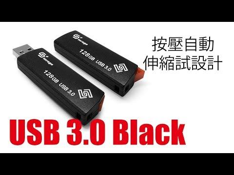 自動伸縮式 32G 隨身碟 USB3.0 極速介面 高速彈力 送一鍵備份軟體 三年保固 Storage+