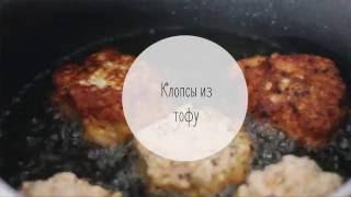 Клопсы из тофу/ Веганский рецепт