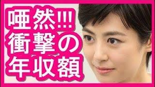 ホットニュース - 夏目三久 驚愕の年収とは!?有吉との交際・妊娠報道後...