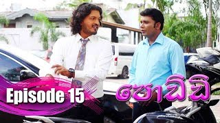 Poddi - පොඩ්ඩි | Episode 15 | 06 - 08 - 2019 | Siyatha TV Thumbnail