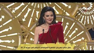 مهرجان القاهرة السينمائي - إعلان جوائز الدورة الـ 41 في حفل ختام المهرجان