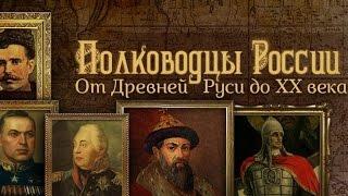 Михаил Кутузов. Полководцы России. От Древней Руси до ХХ века
