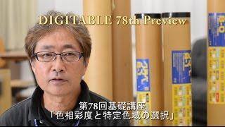 DIGITABLE 2014年9月20日勉強会 予告ビデオ