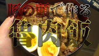 豚の顔面をトロトロに煮込んで魯肉飯(ルーローハン)的なモノを作りました