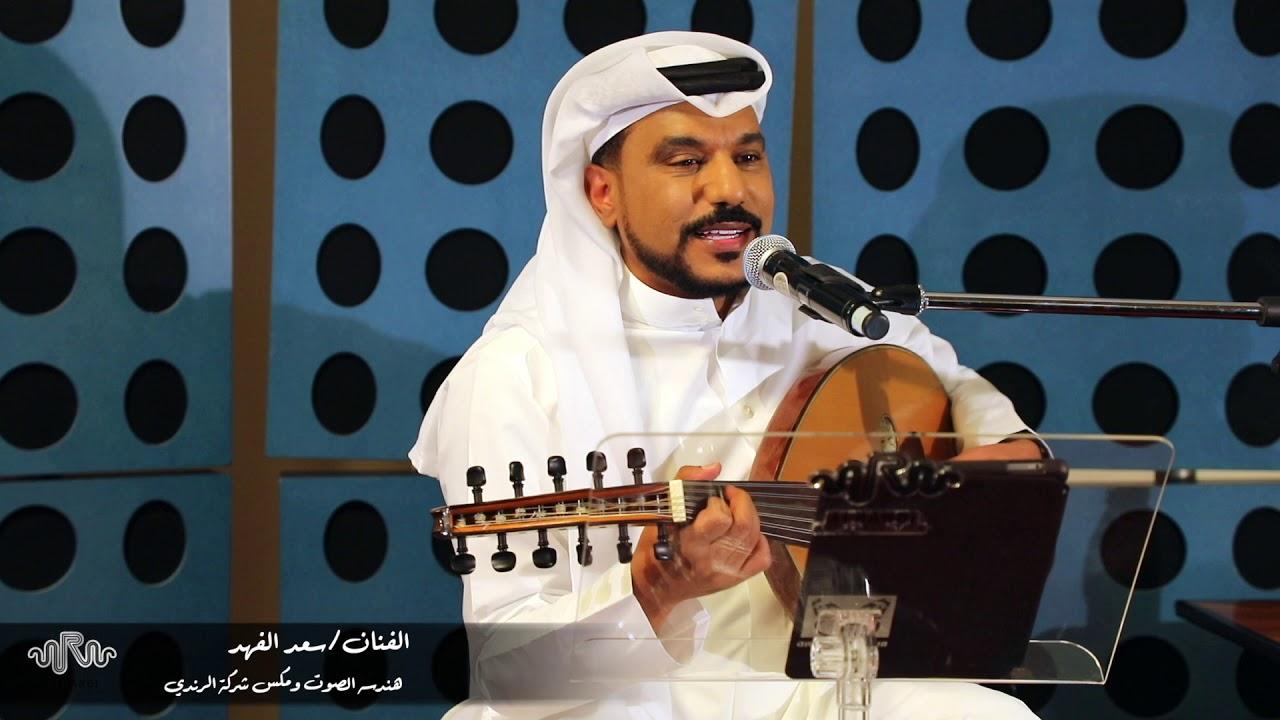 سعد الفهد احبك واسهر ايام وليالي ما جبرتك Youtube