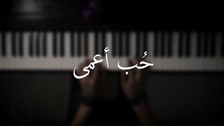 موسيقى بيانو - حُب أعمى - عزف علي الدوخي