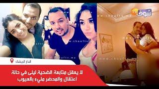 مصدر قانوني يفجرها... لا يعقل متابعة الضحية ليلى في حالة اعتقال والمحضر مليء بالعيوب