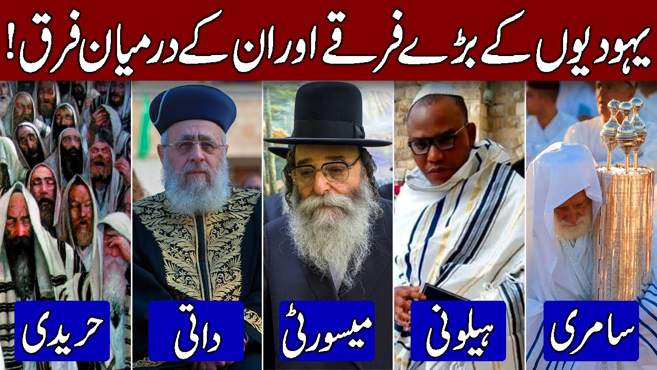 History of Sects (Denomination) in Judaism / Haredi, Dati, Masorti, Hilonim and Samaritans!