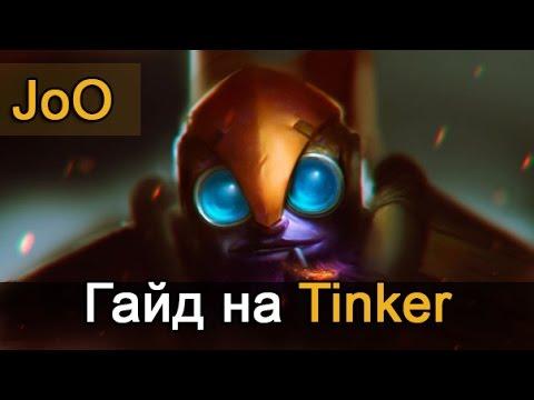 видео: guide tinker dota 2 - Гайд на Тинкера Дота 2 Унижаем Паб