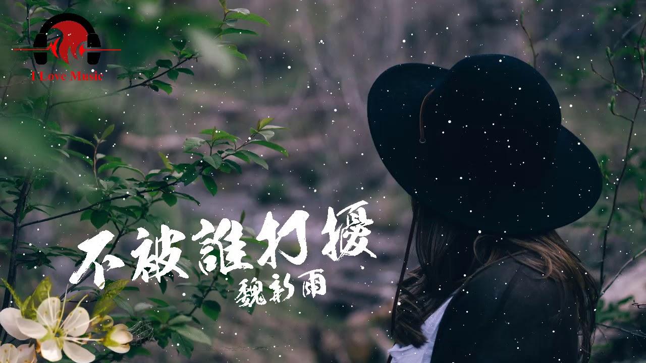 魏新雨 - 不被誰打擾   動態歌詞版MV - YouTube