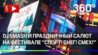 "Концерт и праздничный салют на фестивале ""СПОРТ! СНЕГ! СМЕХ!"" в Дмитрове"