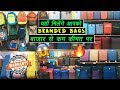 Buy All Branded Bags At Discount | Kids Bags, Backpack, Gym Bags, Luggage Bags, Trolley Bags | Delhi