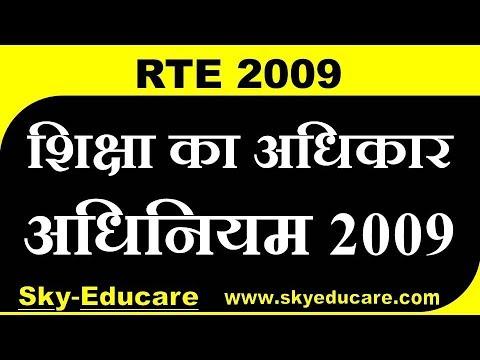 शिक्षा का अधिकार अधिनियम 2009, Siksha ka adhikar adhiniyam 2009, rte act 2009, right to education,