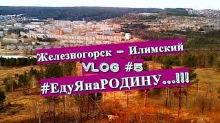 VLOG #5: ЕДУ Я НА РОДИНУ!!! (ЖЕЛЕЗНОГОРСК - ИЛИМСКИЙ)(Город расположен в 16 км от реки Илим, в 1224 км от Иркутска. Железнодорожная станция Коршуниха - Ангарская..., 2016-01-09T17:19:48.000Z)