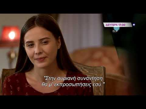 ELIF - trailer Δευτέρα 23.9.2019
