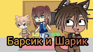 Уральские пельмени | Барсик и Шарик | Gacha Life