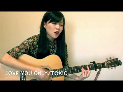 LOVE YOU ONLY/TOKIO(cover)【弾き語り】