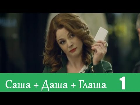 Саша+Даша+Глаша - Серия 1/ 2014 / Сериал / HD 1080p