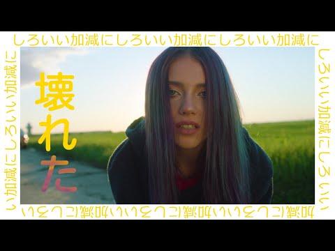 Roxen - How To Break A Heart | Official Video