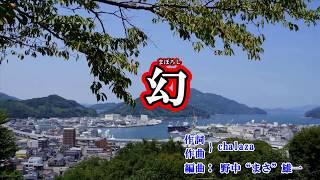 新曲『幻』氷川きよし カラオケ 2018年8月21日発売
