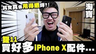 【淘寶】雙11買左好多iPhone X配件...其實真係用得晒咩?!