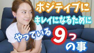 [関根マインド] ]ポジティブに、綺麗になるためにやっている9つの事!! 〜あと告知〜 thumbnail