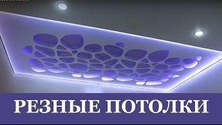 Резные потолки с подсветкой. Художественная перфорация натяжных потолков от Аста М.