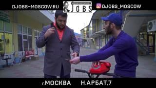 """""""Горцы От Ума"""": реклама магазин """"Djobs"""""""