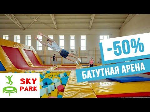 """Тестируем батутную арену Sky Park"""" со скидкой до 50%!"""