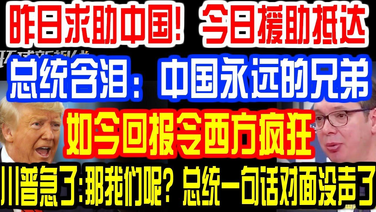 昨日求助中国!今日援助抵达!总统含泪:中国永远的兄弟!如今回报令西方疯狂!川普急了:那我们呢?总统一句话对面没声了!