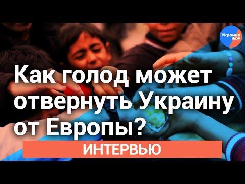 Голод не тетка: как Украина пытается торговаться с Европой?