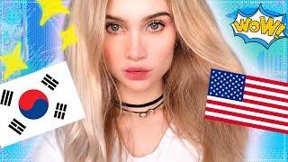 Корейская VS Европейская косметика.Что лучше? |  Авеми Лисса