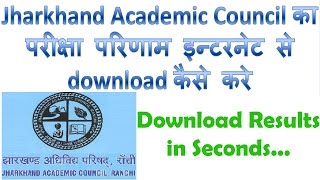 How to download Jharkhand board jac result in Hindi | Jharkhand board ka result download kaise kare