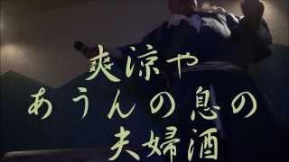 作詞:はぞの なな、作曲:岡千秋 \(≡^〟ω〟^)ゝ「名月や注いで注がるる夫婦酒」ナンチャッテ.