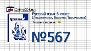Задание № 567 — Русский язык 6 класс (Ладыженская, Баранов, Тростенцова)