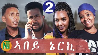 Nati TV - Abey Nerki {ኣበይ ኔርኪ} - New Eritrean Movie Series 2020 - Part 2