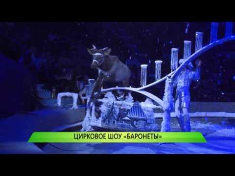 Премьера Нового циркового шоу Гии Эрадзе Баронеты прошла с минувшие выходные в Нижегородском цирке