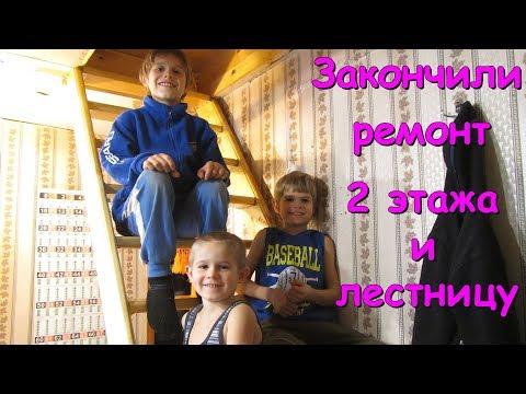 Ремонт 2-го этажа. Комнаты, лестница. 2 часть. (11.18г.) Семья Бровченко.