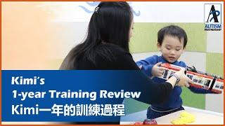 ABA自閉症訓練:Kimi的訓練過程(語言,行為,學習,遊戲,社交)