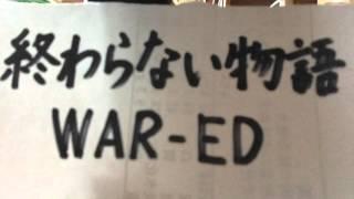 WAR-ED - 終わらない物語