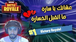 عشانك يا سارة ما اتقبل الخسارة ..!! Fortnite