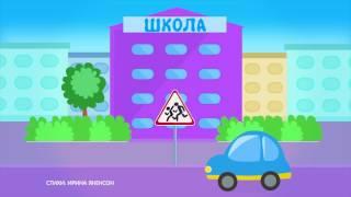 Правила дорожного движения (ПДД) 🚗 для детей в стихах. 🚦 Развивающий мультик. Урок 18