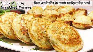 एकदम कम तेल में हल्का और टेस्टी नाश्ता जो आप रोज़ बनाकर खाएंगे Aapam Aape Breakfast Recipe Quick