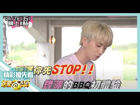 【娛樂百分百】2020.06.