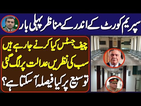 Imran Waseem: Supreme Court of Pakistan Inside View || Army Chief Extension Decision Today || Imran Waseem