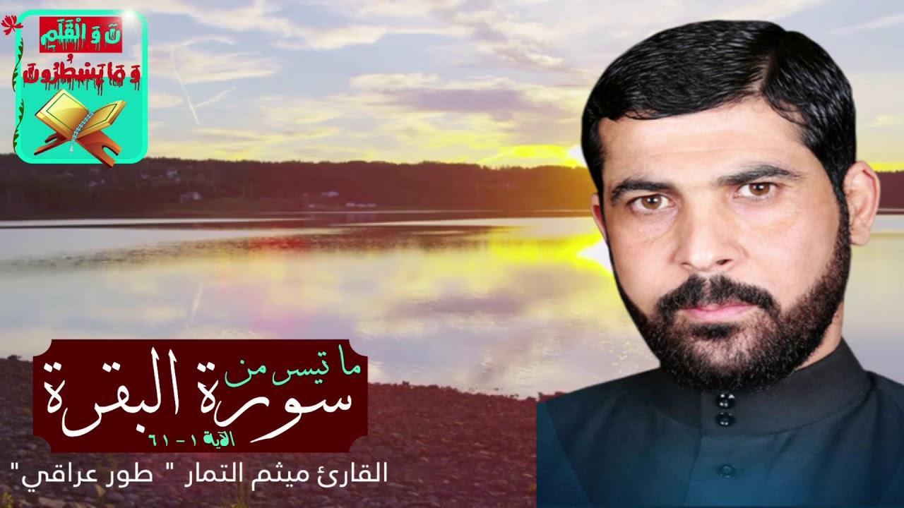 القارئ ميثم التمار سورة البقرة بالطريقة العراقية Youtube