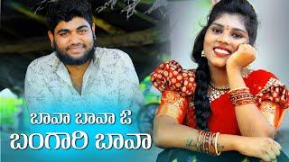 Bava na bangari folk song telugu best new 2020 | sandhya koyyada #hayathicreations